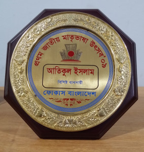 Focus Bangladesh Award 2009